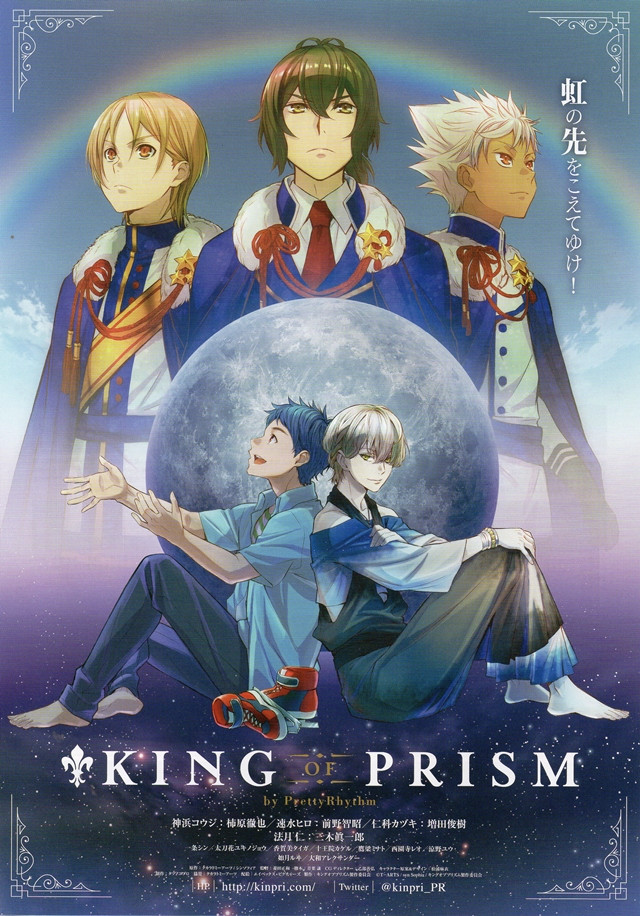 KING OF PRISM by Pretty Rhythm - plakat filmu
