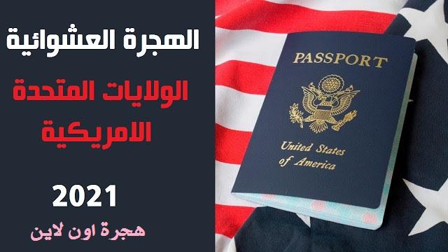 بالصور والفيديو .. خطوة بخطوة.. طريقة تقديم طلب الهجرة العشوائية لأمريكا 2021