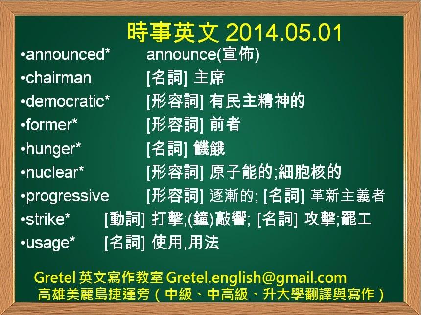 GRETEL 英文教室 (英文作文與翻譯)