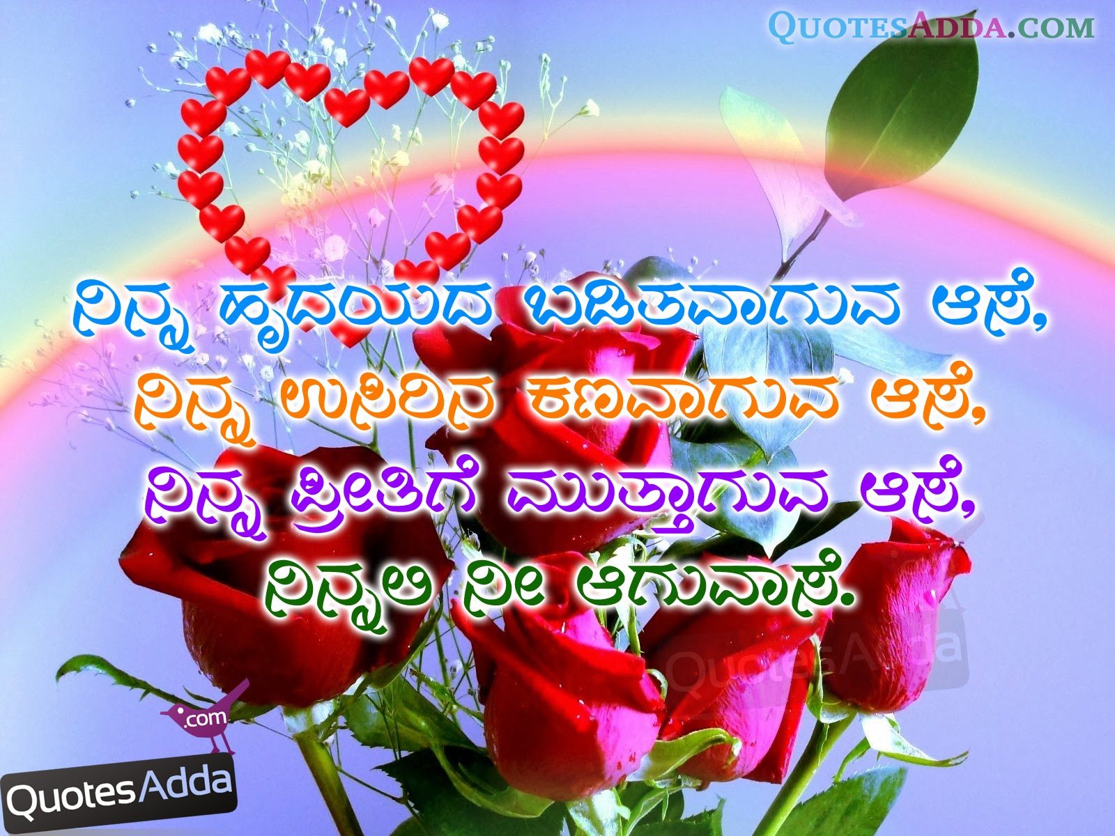 Kannada Love Quotes 2 Kannada Love Images QuotesAdda ...