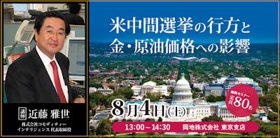 http://www.okachi.jp/seminar/detail20180804t.php