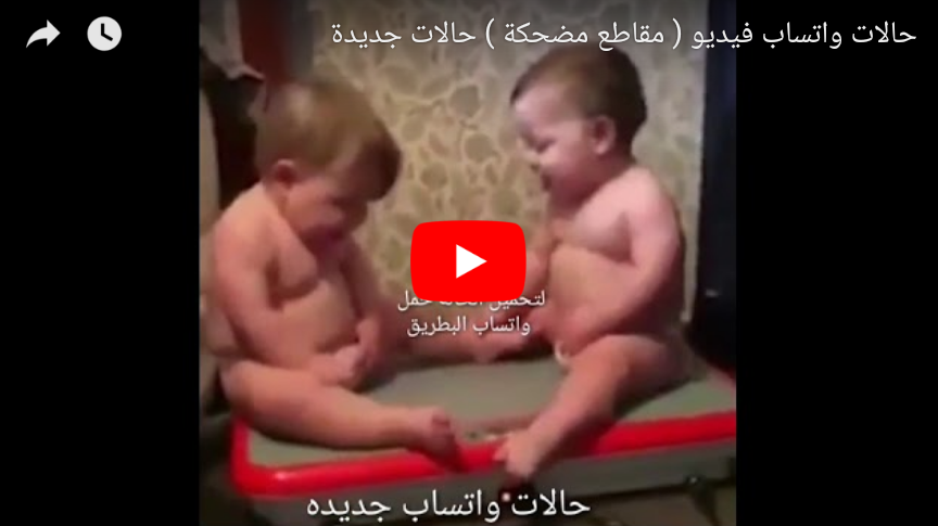 فيديوهات مضحكة للتحميل اطفال جديد فيديو مضحك للتحميل 2021