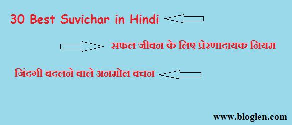 Read 30 Motivational Hindi Quotes- सफलता के तीस मूलमंत्र