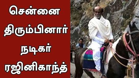 Rajinikanth returned back to Chennai from Himalayan Yatra #Rajinikanth