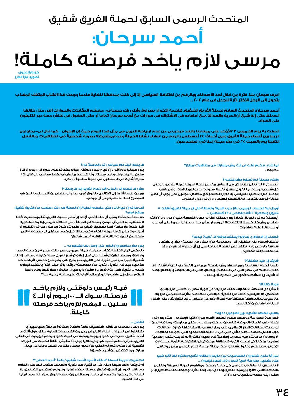 a291b4a02 حبس وزير الإعلام - عبدالرحمن الراشد | .