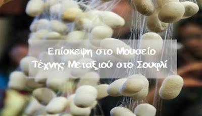 επίσκεψη του lolmoms.gr στο μουσείο μεταξιού Σουφλί