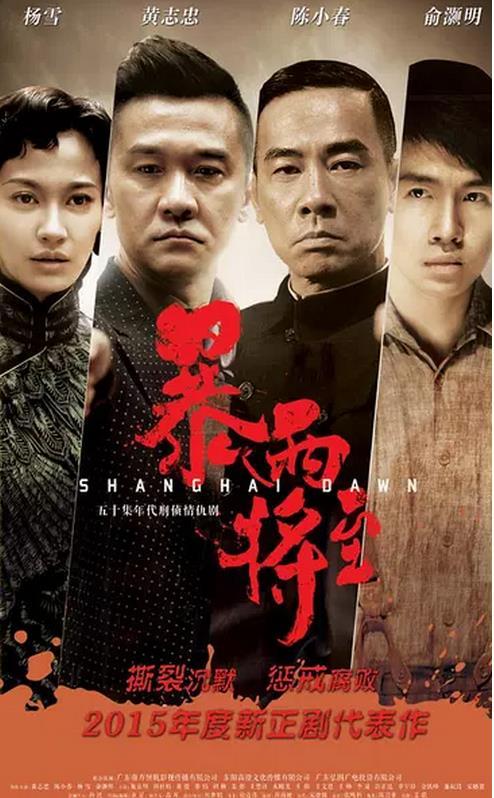 Xem Phim Bình Minh Thượng Hải
