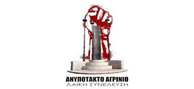 Αποτέλεσμα εικόνας για agriniolike  ΑΝΥΠΟΤΑΚΤΟ