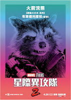 Guardians of the Galaxy Vol. 2 Movie Poster 21