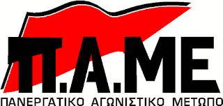 ΠΑΜΕ Πιερίας: «Αέρας κοπανιστός» οι δηλώσεις Αχτσιόγλου για τον κατώτερο μισό.