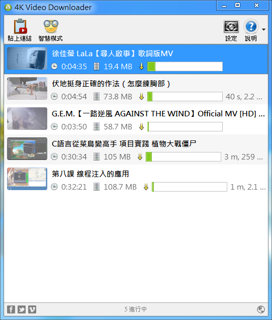 Image%2B005 - 4K Video Downloader - 一鍵下載多部YouTube影片,繁體中文免安裝