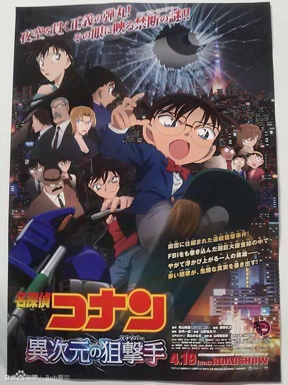 Gratis Detective Conan Movie 5 Sub Indo - Zoe's Dish