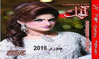 Aanchal Digest January 2018 == Attractive Monthly Aanchal Magazine