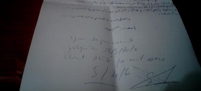 قلعة الشروح تطلب ألغاء عقد اشتراك مع اتصالات المغرب بسبب