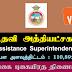 உதவி அத்தியட்சகர் - Assistance Superintendent : இலங்கை புகையிரத திணைக்களம்