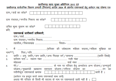 Chhattisgarh Ration Card Application Form