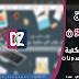 """""""مكتبة المدون"""" أول مكتبة عربية لدعم المدونات"""