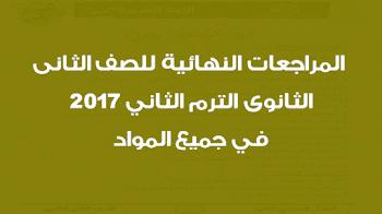 المراجعات النهائية للصف الثانى الثانوى الترم الثاني 2017