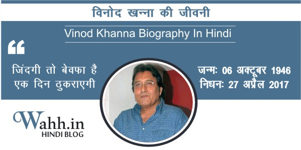 Vinod-Khanna-Biography-In-Hindi