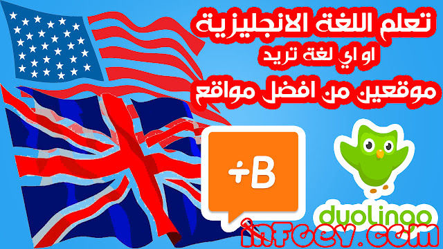 learn english, تعلم الانجليزية, تعلم اللغة الإنجليزية, تعلم, english, انجليزي, تعلم اللغة الانجليزية, تعليم, تعلم اللغه الانجليزيه, تعليم اللغة الانجليزية, محادثة, تعلم الانجليزيه, الانجليزية, الانجليزية للاطفال, learn, اللغه الانجليزيه, تعليم الانجليزية, اللغه, تعلم انجليزي online learn, learn, online, babbel, how babbel, duolingo, french, spanish, language, learning, learn languages, to speak, learn spanish, languages online, online learn portuguese, spanish online learn, learn spanish online, swedish online learn, learn portuguese online, learn swedish online, online learn swedish, online learn spanish, speak new language, learn french online, other languages online, learn german online, learn languages online, online learn german, babbel user testimonial, german online learn, french online learn, learn english, learning english, voa learning english, learn english online, how to learn english, english learning, bbc learning english, learn american english, learn english grammar, learn english online free,