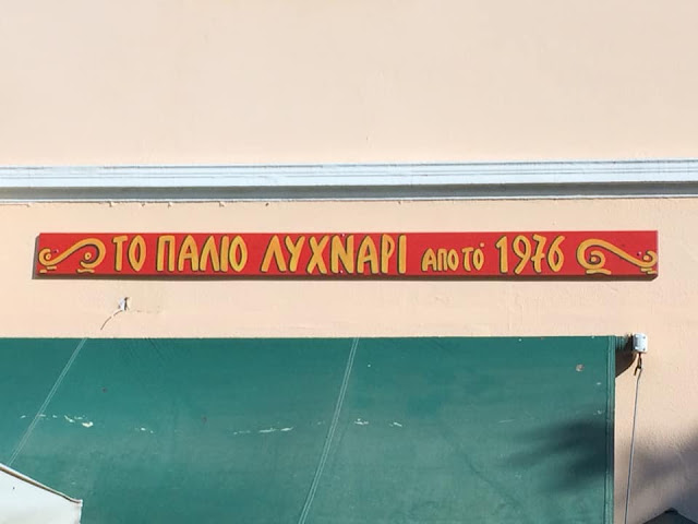 Ανοίγει ξανά η θρυλική μπουάτ Λυχνάρι στο Ναύπλιο