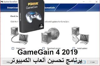 GameGain 4 2019 برنامج تحسين ألعاب الكمبيوتر