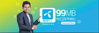 my gp app offer,50mb free, grameenphone 19tk 99mb Internet pack,জিপি অফার, ১৯টাকায় ৯৯এমবি ইন্টারনেট, my gp app ৫০এমবি ফ্রী,গ্রামীনফোন ৯৯এমবি ইন্টারনেট ১৯টাকা