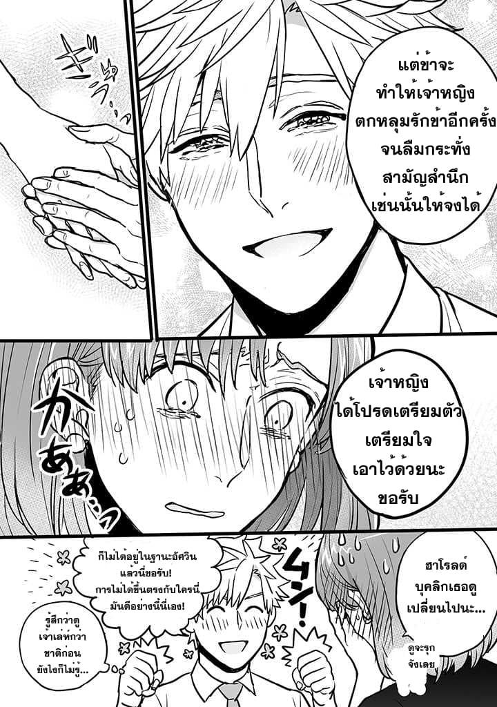 อ่านการ์ตูน Reise wo Chikatte Tansei Shitara Taihen na Koto ni Natta ตอนที่ 2 หน้าที่ 4
