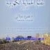 الكتاب الثالث (نظم الحماية الكهربية دكتور محمود جيلاني)