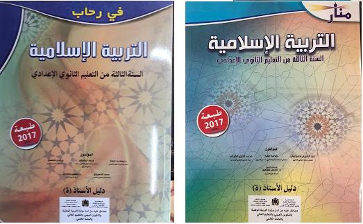 دليل الأستاذ للمقرر الجديد لمنهاج للتربية الإسلامية