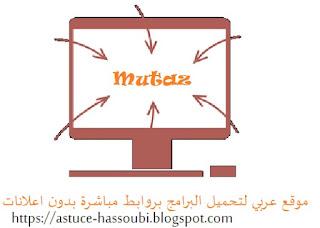 موقع عربي رائع لتحميل البرامج بروابط مباشرة بدون اعلانات