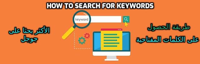 طريقة الحصول على الكلمات المفتاحية الأكثر بحثا في جوجل 2019 - how to search for keywords