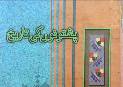 The musharraf of in pdf fire line