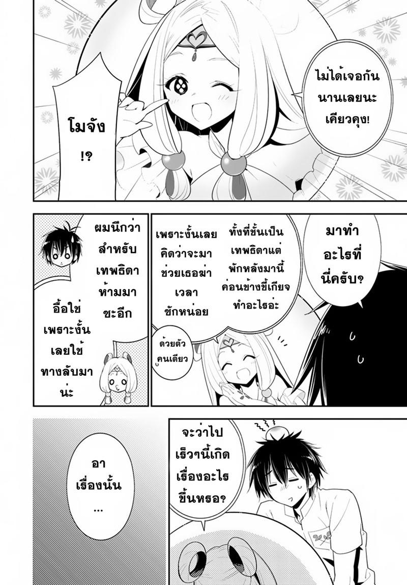 อ่านการ์ตูน Isekai desu ga Mamono Saibai shiteimasu ตอนที่ 20 หน้าที่ 24