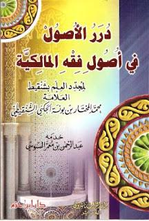 تحميل درر الأصول في أصول فقه المالكية - ابن بونة الجكني الشنقيطي المالكي pdf