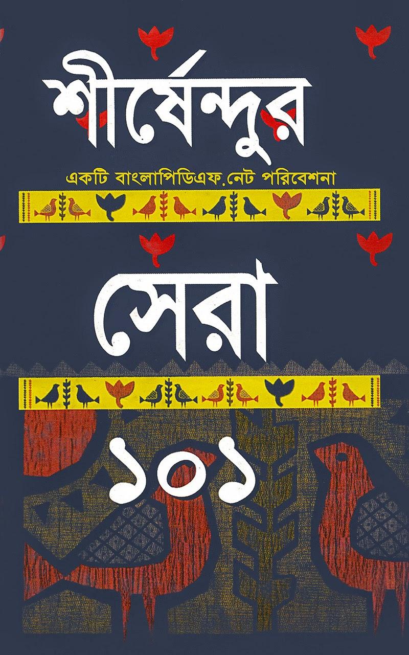 Shirshendu Sera 101 by Shirshendu Mukhopadhyay