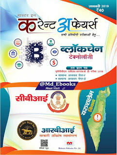Mahendras eMICA January 2019 Hindi Edition by mahendras, current affairs