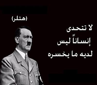 اقوال وحكم هتلرية