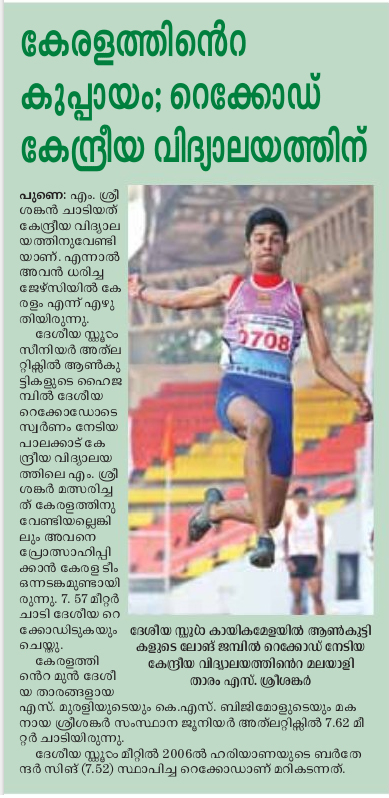 SGFI Long Jump - National Record to Sreeshankar M