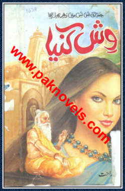 Wish Kaniya by MA Rahat