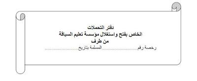دفتر التحملات المتعلق بفتح واستغلال مؤسسات تعليم السياقة  بالمغرب
