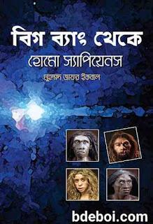 বিগ ব্যাং থেকে হোমো স্যাপিয়েনস - মুহম্মদ জাফর ইকবাল Big Bang Theke Homo Sapiens - Muhammed Zafar Iqbal