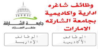 وظائف ادارية ووظائف اكاديمية بجامعة الشارقة بالامارات