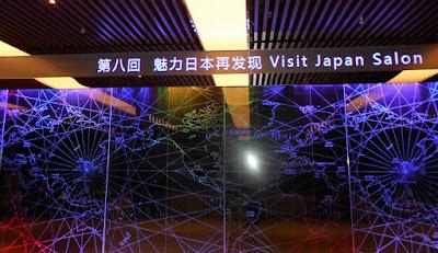 「第八回 魅力日本再発現」のナイスな看板
