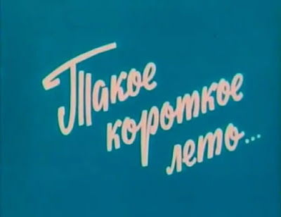 Такое короткое лето / Takoe Korotkoe Leto / Such a short summer. 1983.