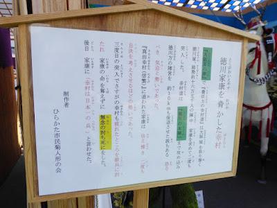徳川家康を脅(おびや)かした幸村