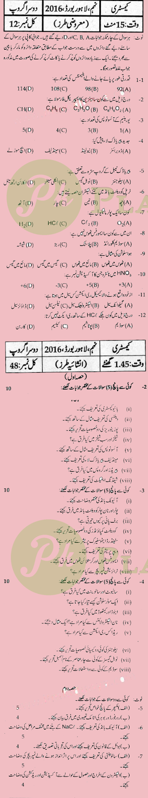 Past Papers of 9th Class Lahore Board Chemistry 2016