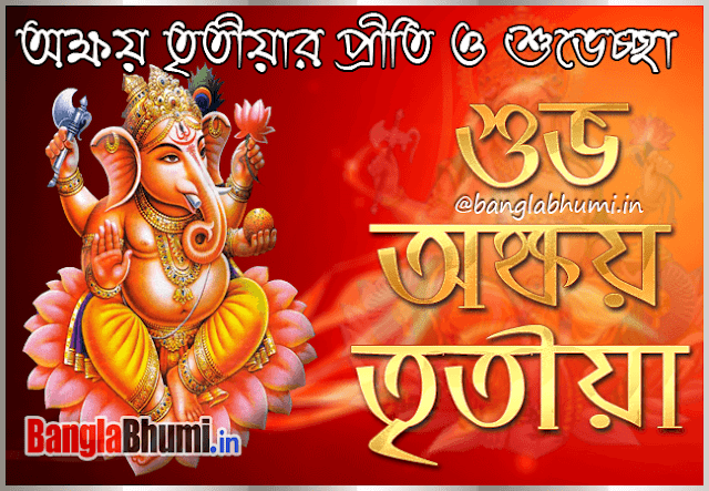 Happy Akshaya Tritiya Bengali Wishes Wallpaper Free Download