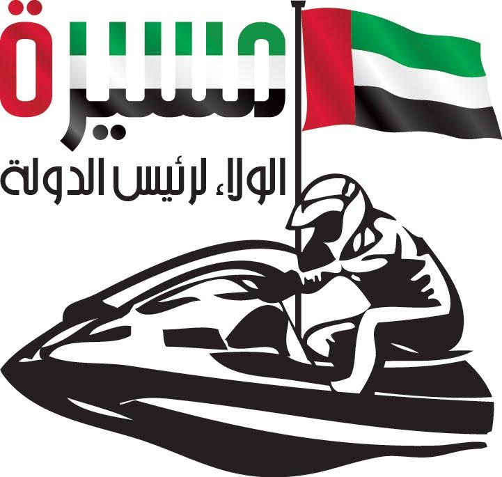 fujairah in focus: jet ski parade from fujairah to abu dhabi to