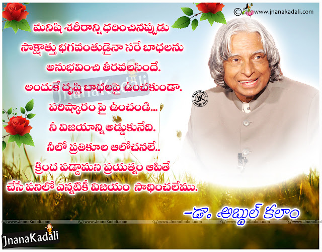 Abdul kalam Inspirational Telugu Quotes, Telugu Abdhul kalam Quotations, Nice inspirational Quotes from Abdul kalam, Best Victory Quotes from Abdul kalam, Sir Abdul kalam Quotes about success, Beautiful Telugu golden words from abdul kalam about success, Best inspiring Telugu quotes from abdul kalam, Best and Nice Telugu Language Great Ispiring Quotes and Wallpapers online, Telugu Abdul Kalam Quotes and Messages, APJ Abdul Kalam Best Sayings about Life Quotes in Telugu, Telugu New and APJ Abdul Kalam Books Quotes in PDF, Great APJ Abdul Kalam Sir Messages for Students in Telugu, Thought for the Day Sayings for Schools in Telugu, APJ Abdul Kalam Inspiring Messages Wallpapers.